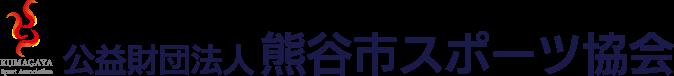 公益財団法人 熊谷市スポーツ協会